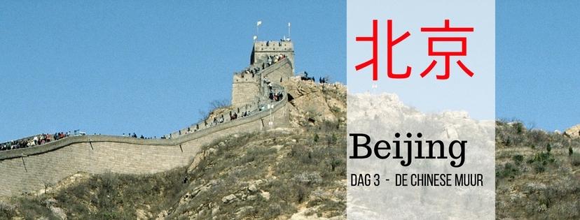 chinese muur, chinese wall