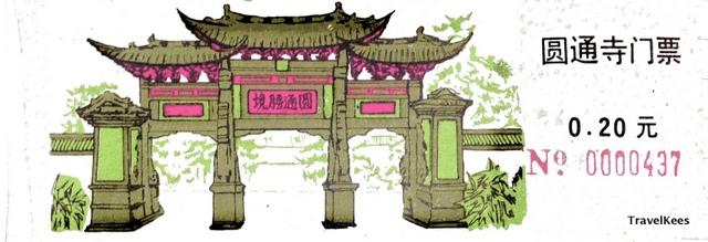 yuantong tempel, kunming