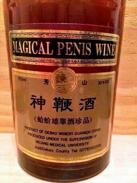 penis wine