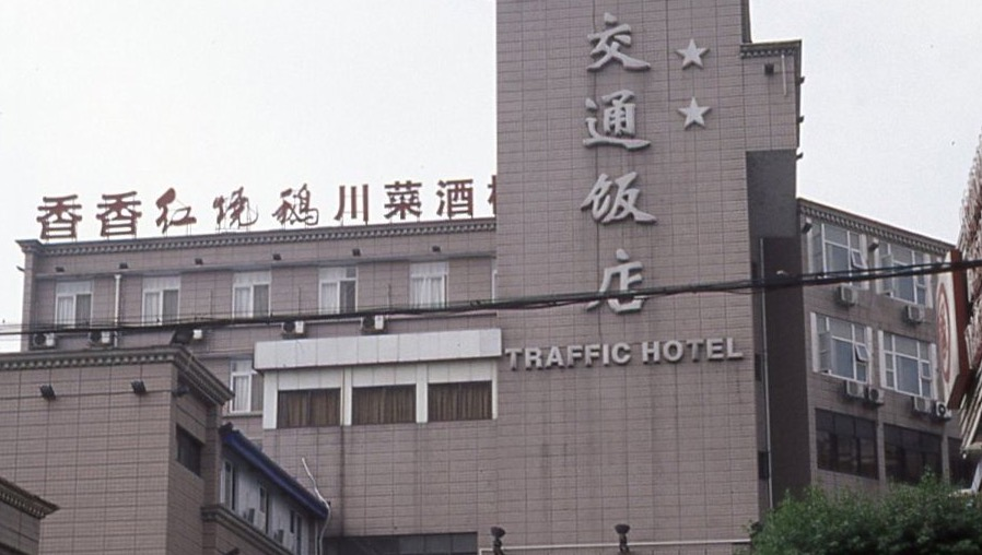 traffic hotel in chengdu
