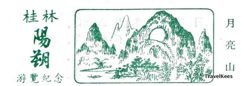 entreebewijs Moon Hill, Yangshuo