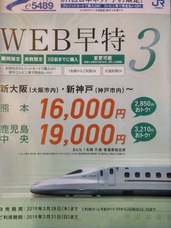 shinkansen folder