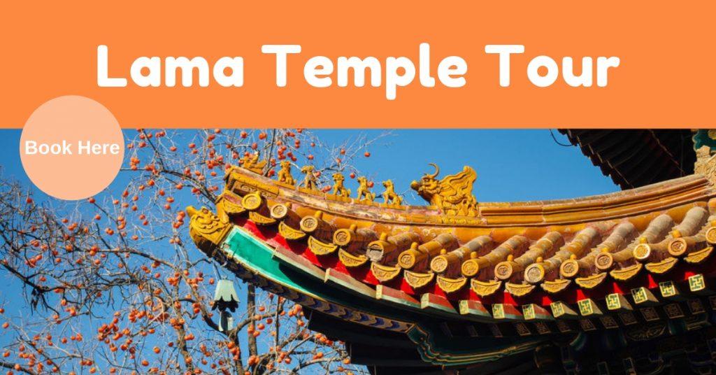 lama temple in beijing, tour